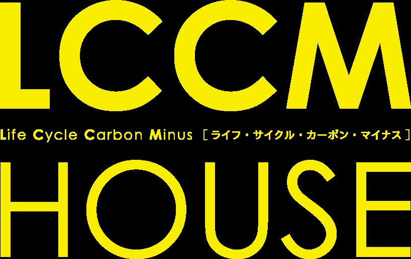 LCCM(ライフサイクルカーボンマイナス)