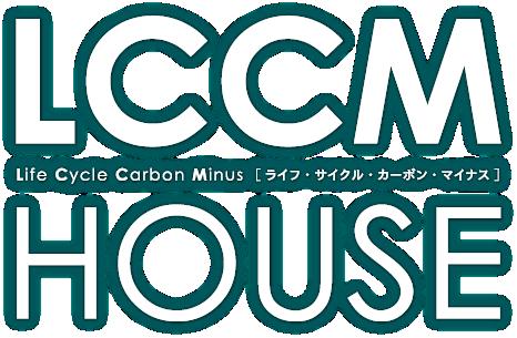 ヤマサハウスのLCCM HOUSE